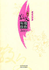 中国散文年度佳作2011