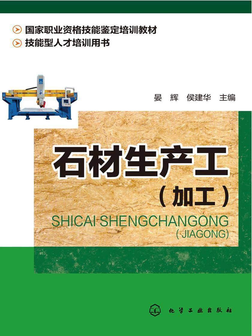 石材生产工(加工)