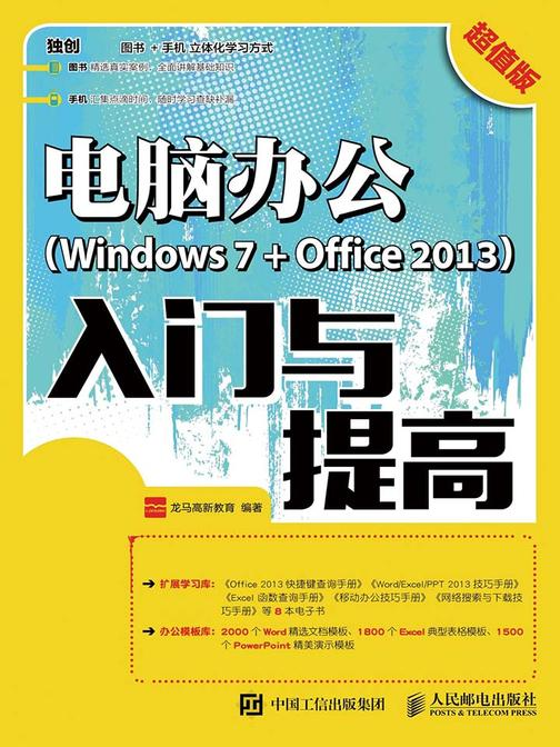 电脑办公Windows 7 + Office 2013入门与提高 超值版