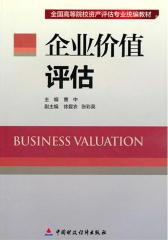 企业价值评估(仅适用PC阅读)