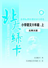 北大绿卡.北师大版.小学语文六年级(上)(仅适用PC阅读)