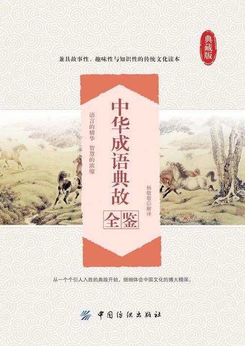 中华成语典故全鉴