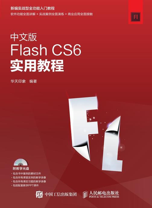 中文版Flash CS6实用教程