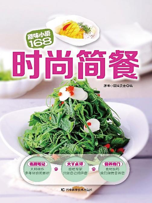 原味小厨168—时尚简餐