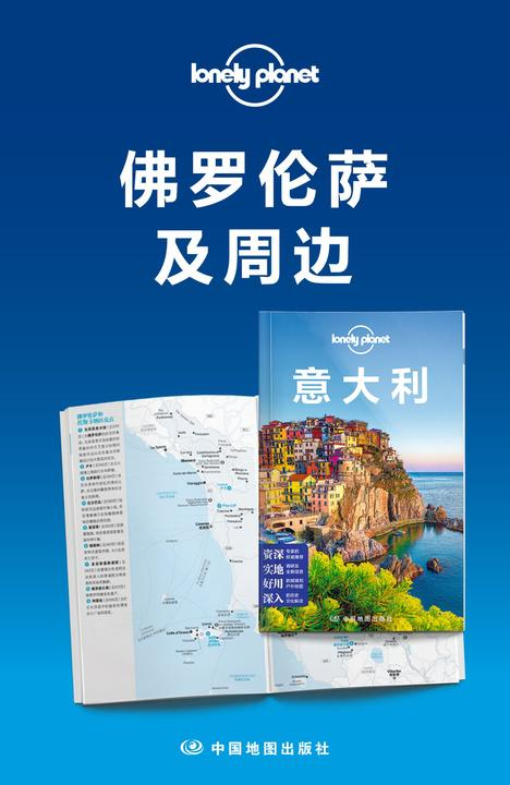 Lonely Planet孤独星球旅行指南:佛罗伦萨及周边