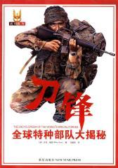 刀锋:全球特种部队大揭秘(仅适用PC阅读)