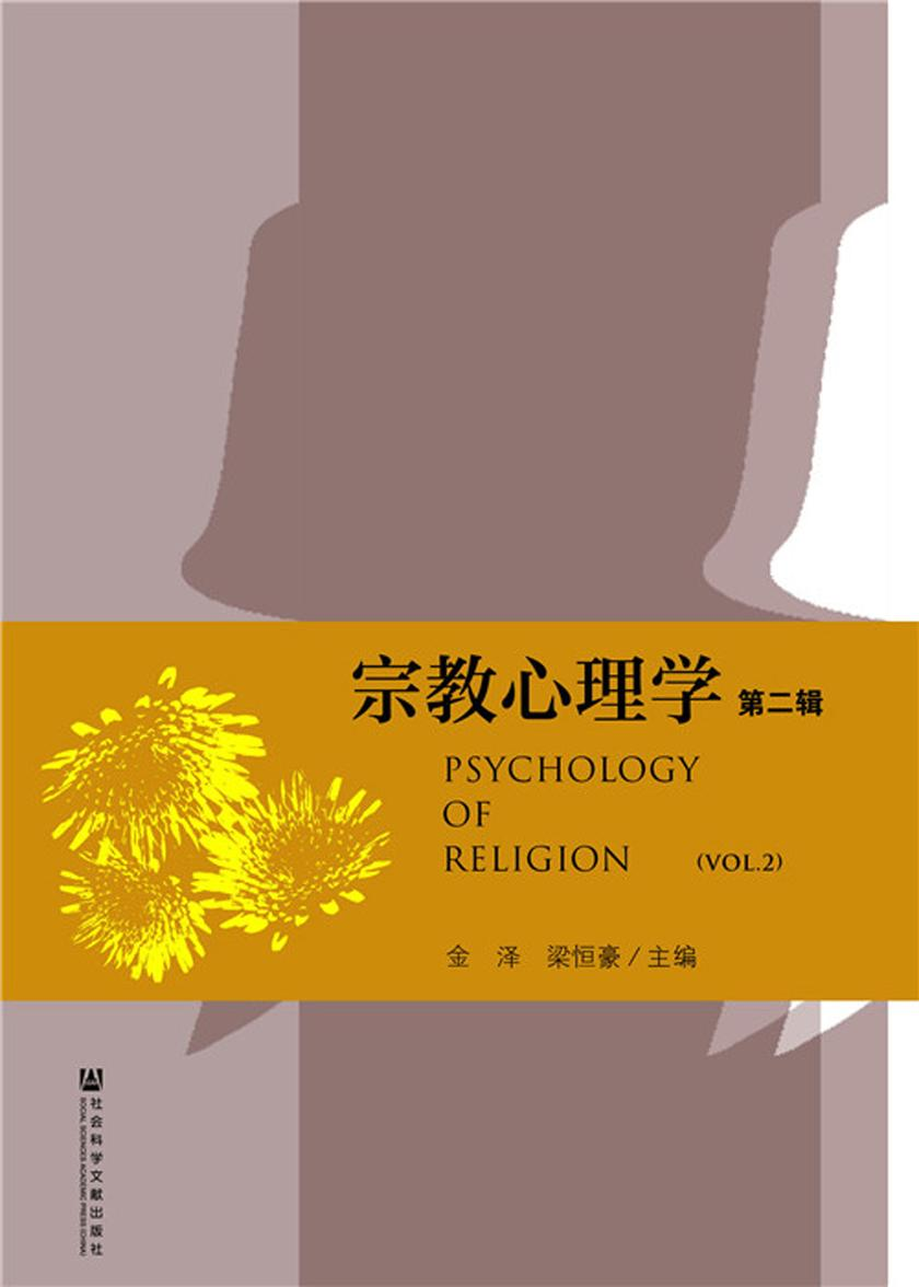 宗教心理学(第2辑)(宗教学理论研究丛书)