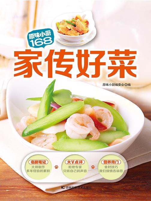 原味小厨168—家传好菜