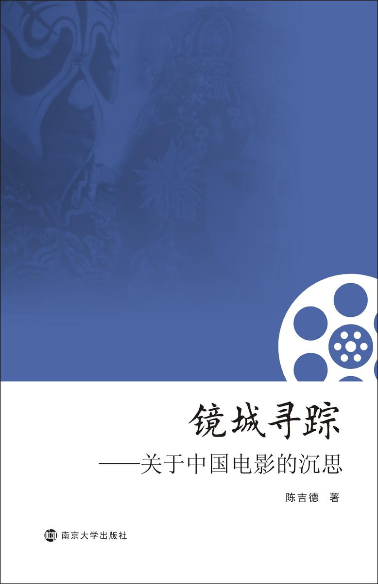 镜城寻踪——关于中国电影的沉思