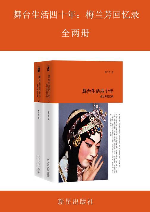 舞台生活四十年:梅兰芳回忆录(全两册)