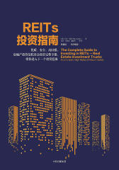 REITs投资指南