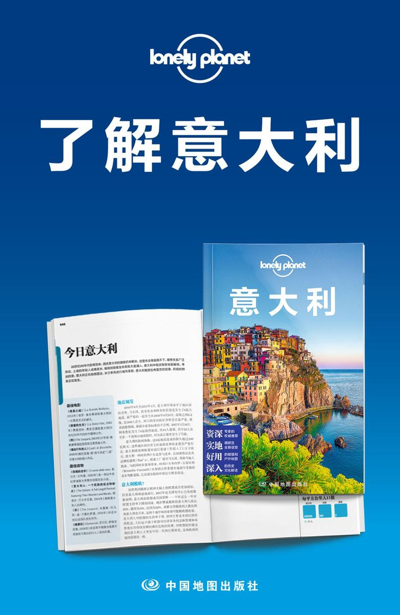 Lonely Planet孤独星球旅行指南:了解意大利