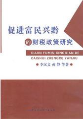 促进富民兴黔的财税政策研究(仅适用PC阅读)