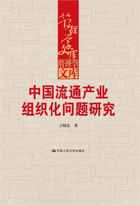 中国流通产业组织化问题研究