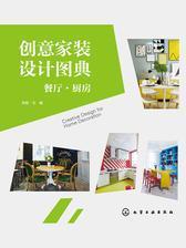 创意家装设计图典:餐厅·厨房