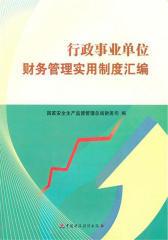 行政事业单位财务管理实用制度汇编(仅适用PC阅读)