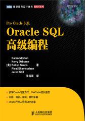 Oracle SQL高级编程(试读本)