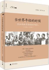 当世界年轻的时候:参加西班牙内战的中国人(1936—1939)(东战场,西战场,相隔几万里,全世界是我们的家乡)(试读本)