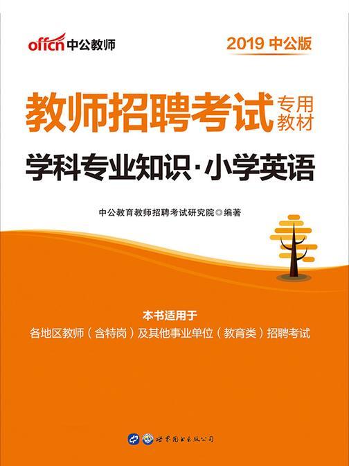 中公2019教师招聘考试专用教材学科专业知识小学英语