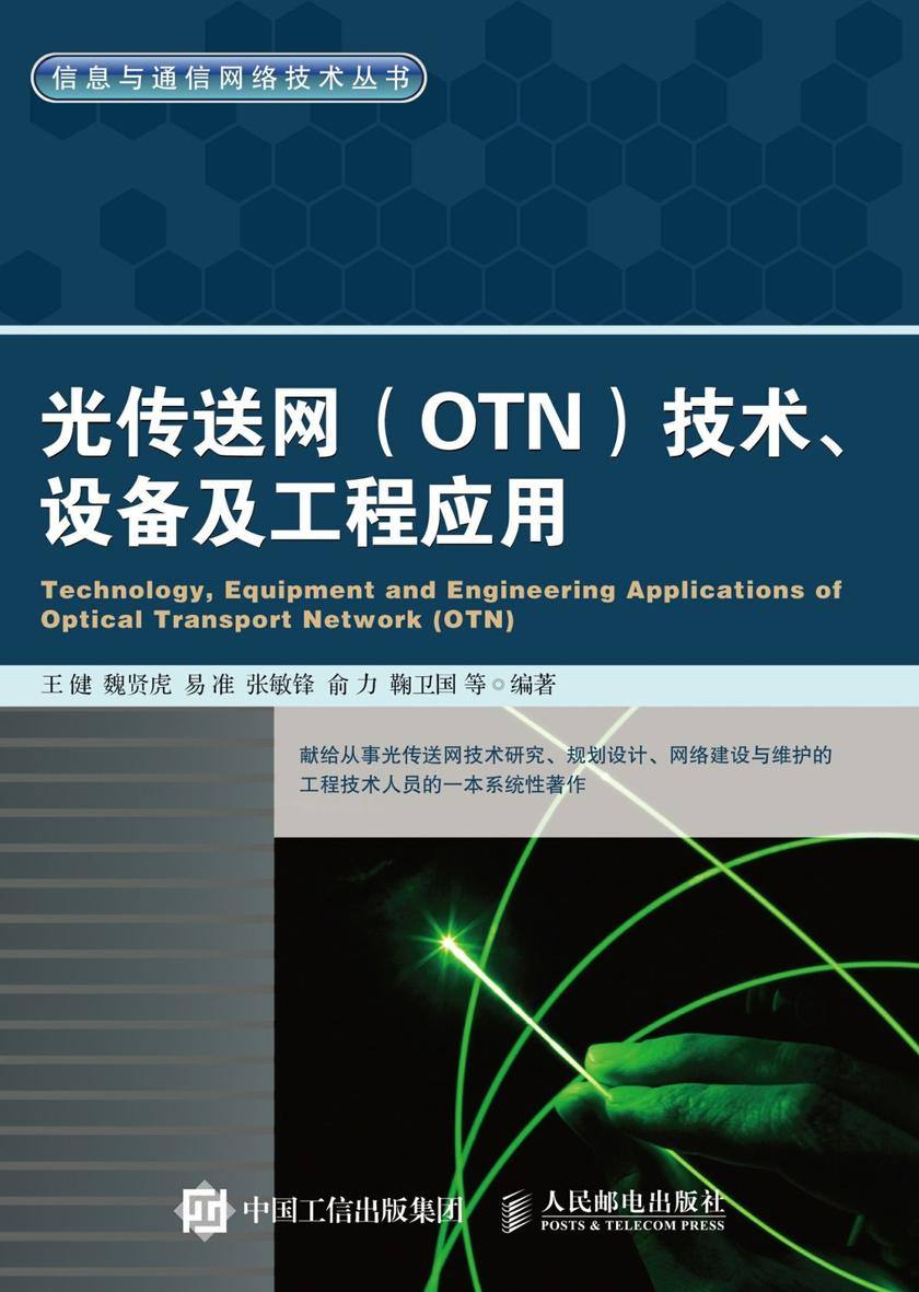 光传送网(OTN)技术、设备及工程应用