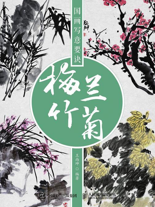 国画写意要诀——梅兰竹菊