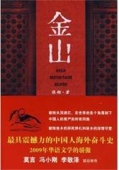 金山(莫言 冯小刚 李敬泽 联袂推荐——  震撼力的中国人海外奋斗史)(试读本)