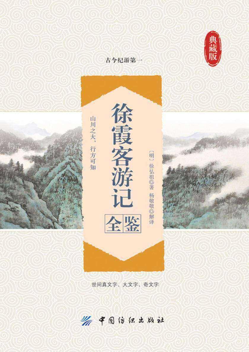 徐霞客游记全鉴