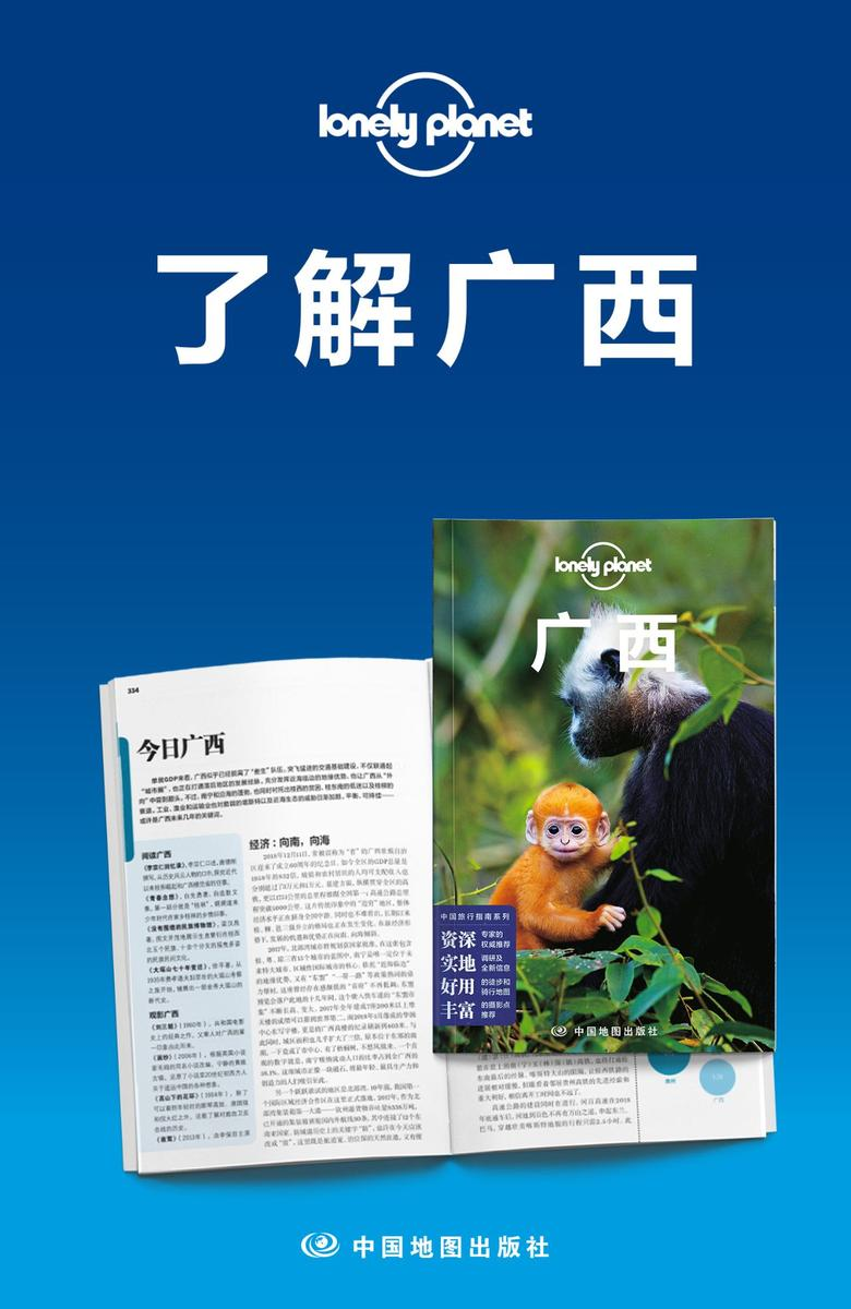 Lonely Planet孤独星球旅行指南:了解广西