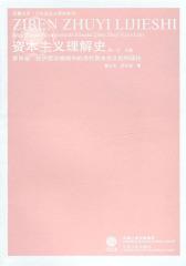 资本主义理解史/张一兵主编.第四卷,经济哲学视域中的当代资本主义批判理论(仅适用PC阅读)