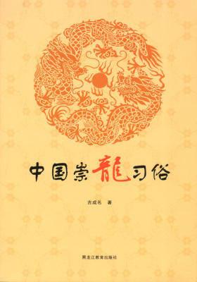 中国崇龙习俗