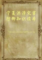 宁夏洪涝灾害防御知识读