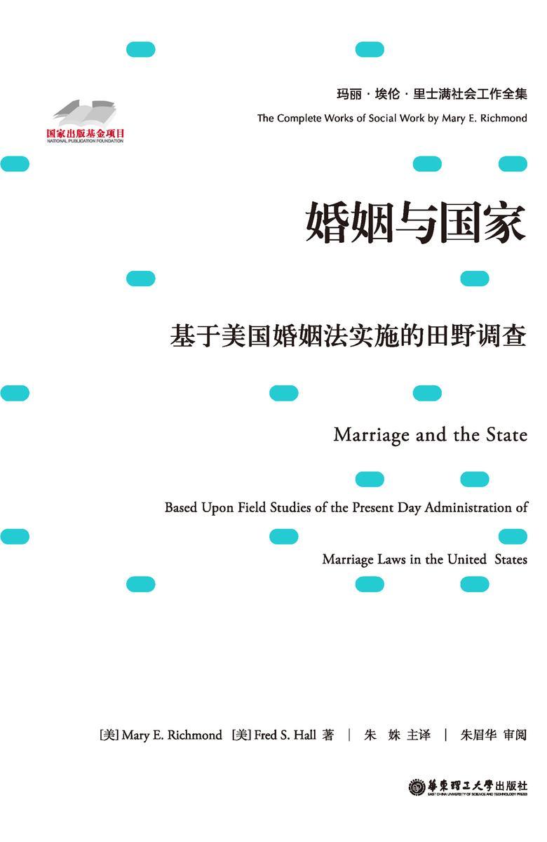 婚姻与国家:基于美国婚姻法实施的田野调查