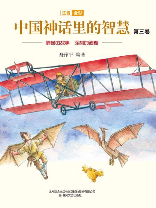 中国神话故事里的智慧:第三卷