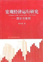 宏观经济运行研究:理论与案例(仅适用PC阅读)