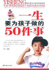 一生要为孩子做的50件事