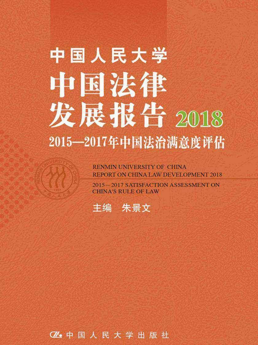 中国人民大学中国法律发展报告2018:2015—2017年中国法治满意度评估