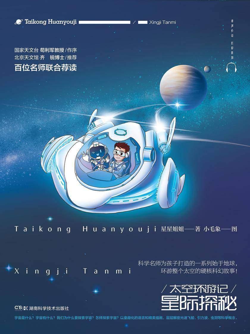 太空环游记:星际探秘
