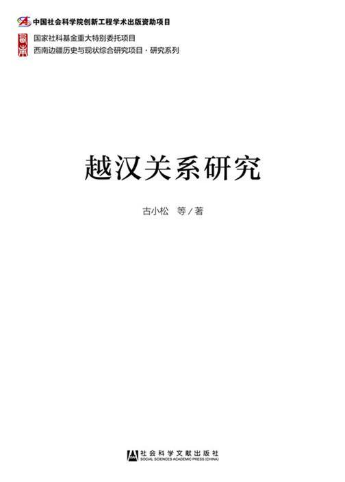 越汉关系研究