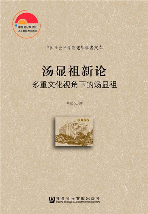 汤显祖新论:多重文化视角下的汤显祖(中国社会科学院老年学者文库)