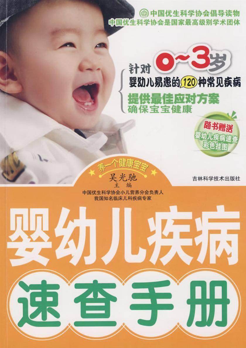婴幼儿疾病速查手册(试读本)