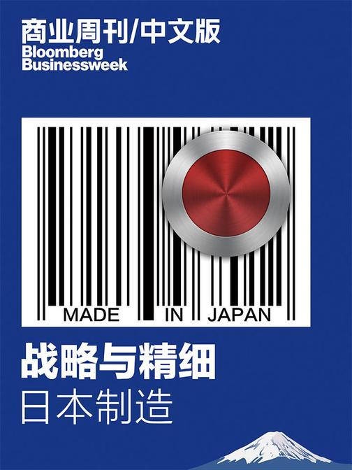 商业周刊中文版:战略与精细:日本制造(电子杂志)