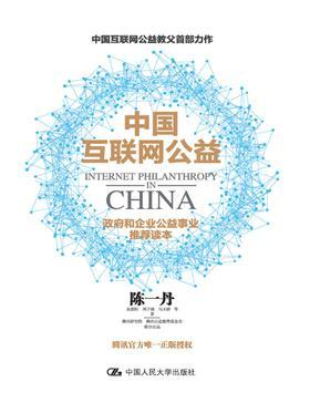 中国互联网公益