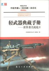 轻武器典藏手册——世界著名机枪.Ⅰ