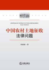 中国农村土地征收法律问题