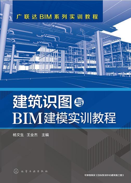 建筑识图与BIM建模实训教程