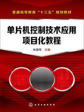 单片机控制技术应用项目化教程