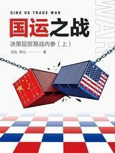 国运之战:决策层贸易战内参(上)(「片刻」)(电子杂志)