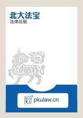 上海市第一中级人民法院涉中国(上海)自由贸易试验区案件审判指引(试行)