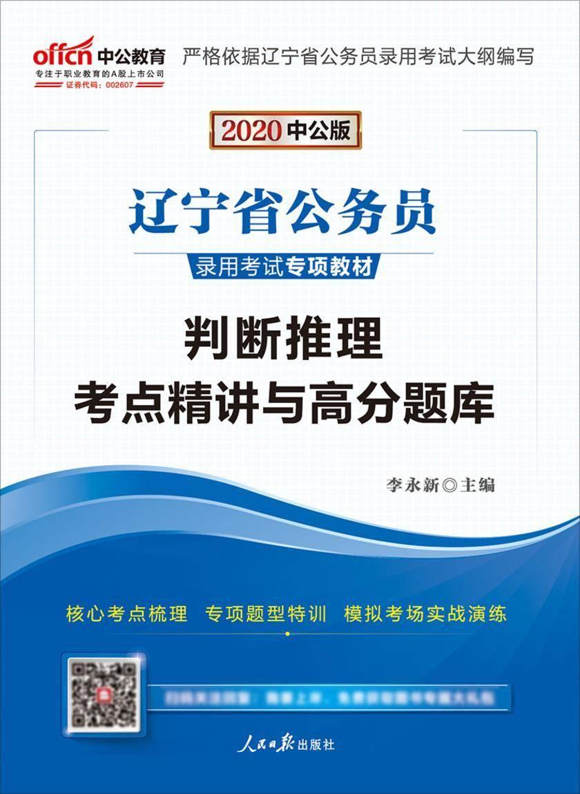 中公2020辽宁省公务员录用考试专项教材判断推理考点精讲与高分题库