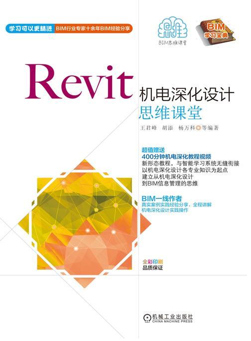 Revit机电深化设计思维课堂